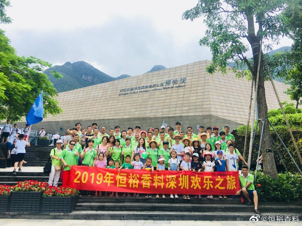 2019年环球体育app官网下载香料深圳欢乐之旅